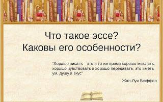 Историческое сочинение, как писать, эссе по истории 1019-1054 гг