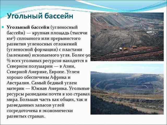 Полезные ископаемые: виды минеральных ресурсов и крупнейшие нефтегазоносные бассейны мира