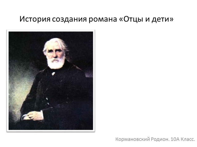 Иван Тургенев Отцы и дети: история создания и время написания, краткое содержание и проблематика