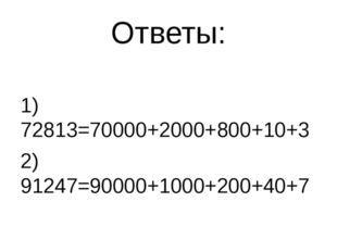 Определение, что такое разрядные слагаемые с примерами разряда и класса в математике