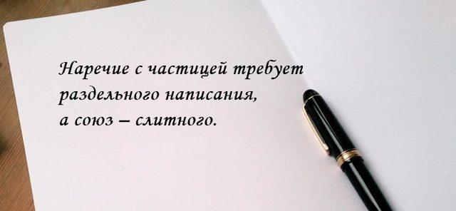 Как правильно писать так же и также - раздельно или слитно