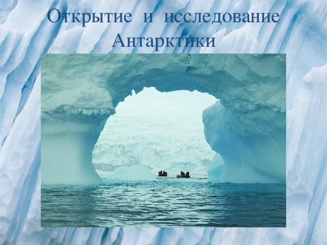 Исследователи Антарктиды: кому принадлежит Южный полюс после открытия и современные исследования