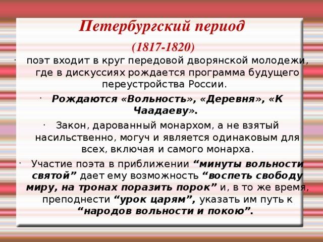 Тема поэта и поэзии в творчестве Пушкина: назначение поэта в служении его произведений людям