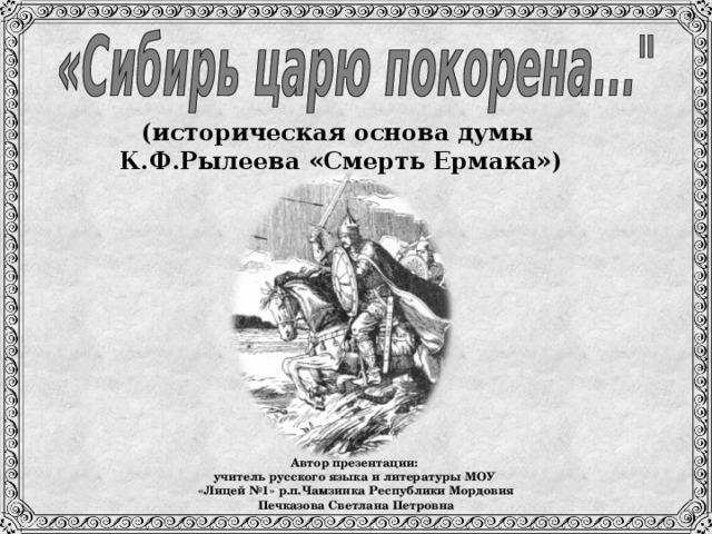 Дума Смерть Ермака писателя Рылеева: содержание и анализ произведения, биография автора