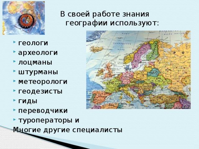Профессии и специальности связанные с физической и социальной географией