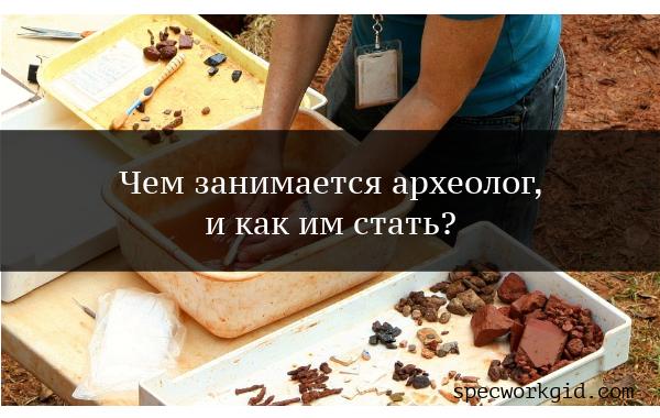 Как стать археологом: где учиться, куда поступать и как работать