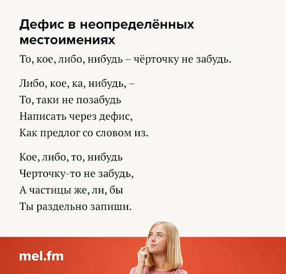 Слова-исключения в правилах русского языка: лёгкие способы запоминания, рекомендации
