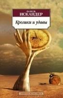 Краткий пересказ рассказа Фазиля Искандера «Тринадцатый подвиг Геракла»: идея и герои, анализ и содержание