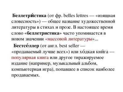 Определение беллетристика ее историческое формирование и значение, сравнение с данными википедии