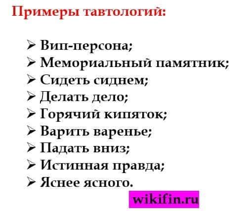 Тавтология в русском языке: значение термина, использование в художественной литературе