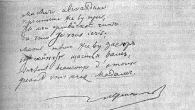 Маскарад Лермонтова в кратком содержании: пересказ отдельных действий пьесы, анализ, герои