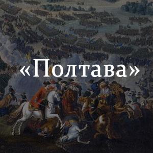 Краткий пересказ содержания поэмы «Полтава» Пушкина по главам
