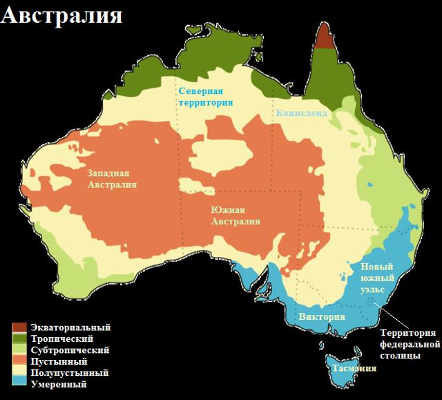 Кто открыл Австралию: история и характеристика южного материка