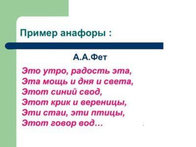 Значение анафоры в русском языке и литературе; определение, примеры