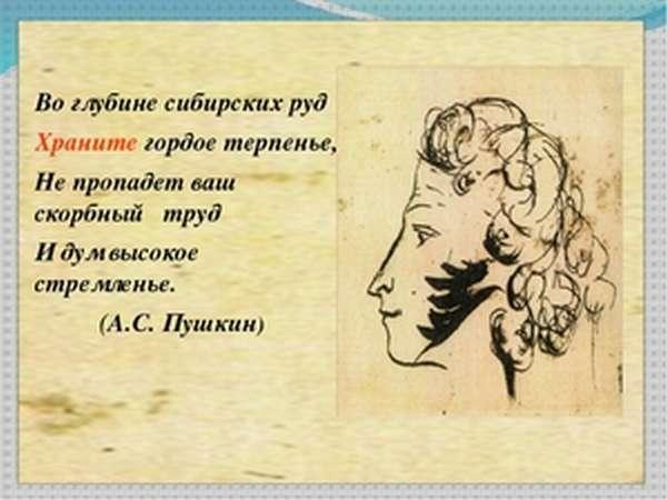 История создания и анализ стихотворного произведения Александра Пушкина «Во глубине сибирских руд»
