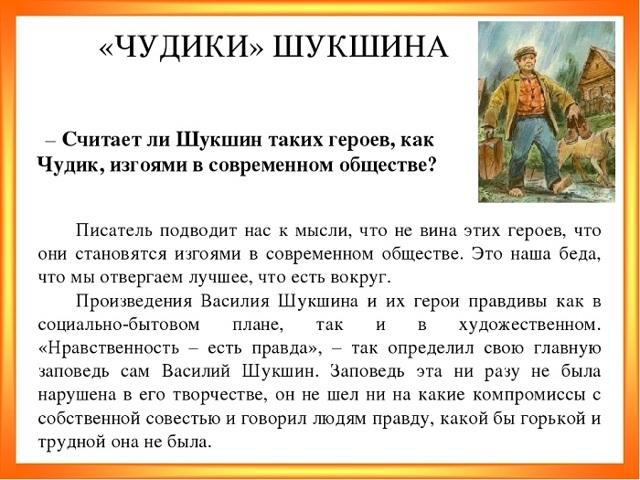 Рассказ Василия Шукшина «Чудик»: герои и проблематика, сюжет и краткий пересказ содержания