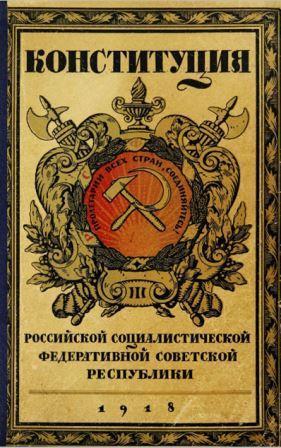 В каком году была принята действующая конституция