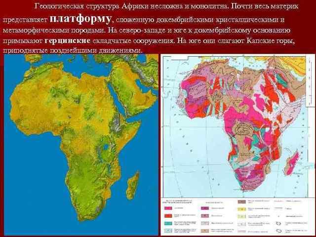 Африка рельеф: происхождение и географическое строение, эволюция