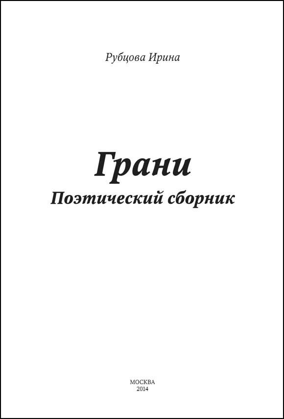 Как называется первая страница книги, и что такое форзац: значение слова, разновидности