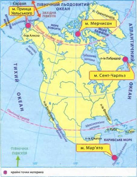 Положение материка Северная Америка: координаты, крайние точки, история открытия