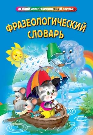 Что такое фразеологизмы, их значение в русском языке, определение их роли в предложении