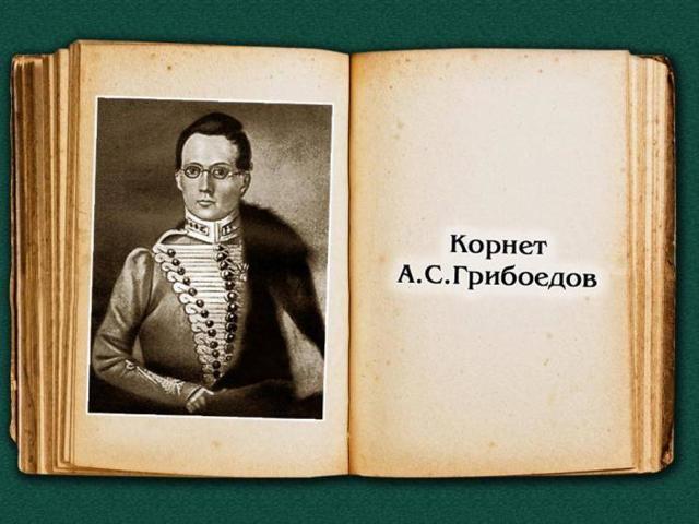 Краткая биография Александра Сергеевича Грибоедова, гениального поэта и дипломата, его жизнь и творчество