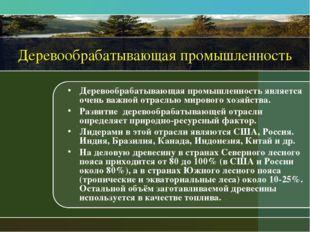 Лесная и деревообрабатывающая промышленность: виды, ресурсы, лидеры-производители