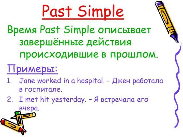 Правила и примеры past simple: формулы, вопросы, упражнения и таблицы