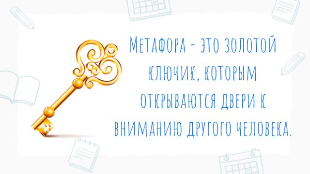 Что такое метафора, примеры из русского языка и литературы