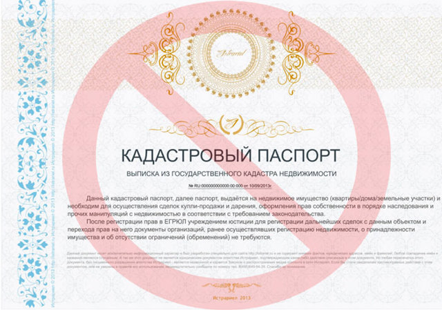 Что такое кадастр недвижимости, его функции, что такое реестр и как сделать кадастровый паспорт через сайт