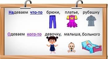 Глаголы «надеть или одеть», как правильно говорить и писать