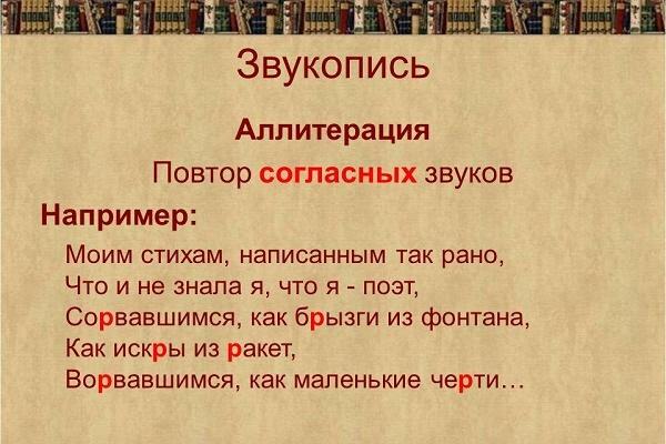 Что такое аллитерация, и как она определяется в русской художественной литературе