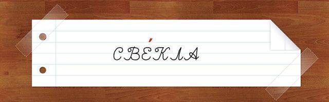 Как правильно говорить слово свёкла или свекла, а также транскрипция и ударение в слове