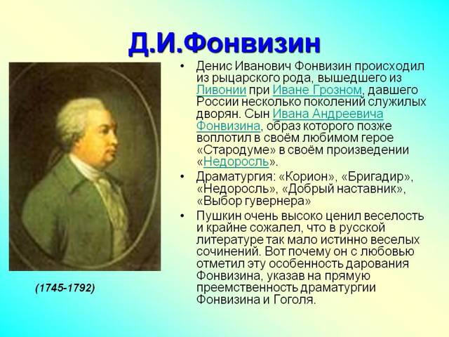 Краткая биография Фонвизина, интересные факты из жизни, семья
