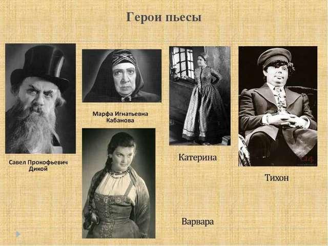 Образ Тихона в пьесе Гроза: описание и характеристика главного героя