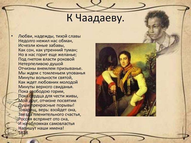 Анализ стихотворения Пушкина