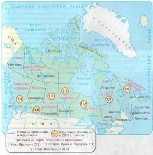 Канада: население, водные ресурсы, географическое положение на карте мира, форма правления, крупные города