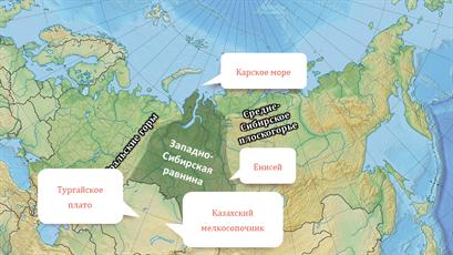 Климат Западно-Сибирской равнины: где находится низменность на карте России