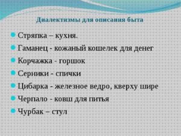 Диалектизмы в русской речи и художественной литературе, основное значение и виды слов, примеры из литературы