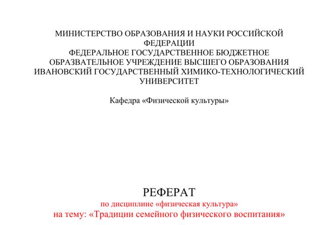 Как правильно оформить титульный лист реферата: особенности расположения реквизитов