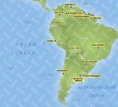 Моря и океаны, омывающие Южную Америку, заливы и побережье материка, течения
