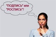 Невежда: значение слова в толковом словаре, паронимы и их классификация