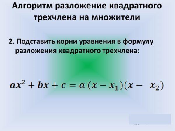 Как правильно разложить квадратный трёхчлен, формулы разложения множителей, уравнения и примеры